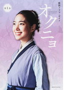 オクニョ 運命の女 第1巻 (講談社MOOK 韓国ドラマ・ガイド)