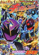 宇宙戦隊キュウレンジャー 2 リュウコマンダー&コグマスカイブルー出げき!! (てれびくんギンピカシール絵本 スーパー戦隊シリーズ)