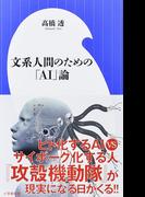 文系人間のための「AI」論 (小学館新書)(小学館新書)