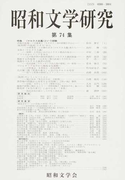 昭和文学研究 第74集 特集〈マルクス主義〉という経験