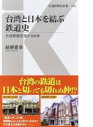 台湾と日本を結ぶ鉄道史 日台鉄道交流の100年 (交通新聞社新書)(交通新聞社新書)