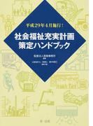 社会福祉充実計画策定ハンドブック 平成29年4月施行!