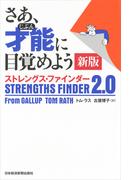 さあ、才能に目覚めよう ストレングス・ファインダー2.0 新版