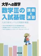 数学Ⅲの入試基礎/講義と演習 大学への数学