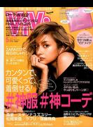 ViVi (ヴィヴィ) 2017年 05月号 [雑誌]
