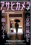 アサヒカメラ 2017年 04月号 [雑誌]