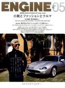 ENGINE (エンジン) 2017年 05月号 [雑誌]