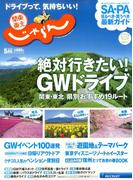 関東・東北じゃらん 2017年 05月号 [雑誌]