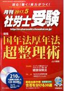 月刊 社労士受験 2017年 05月号 [雑誌]