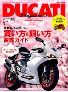 DUCATI Magazine (ドゥカティ マガジン) 2017年 05月号 [雑誌]
