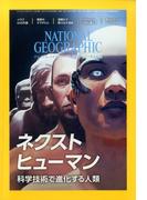 NATIONAL GEOGRAPHIC (ナショナル ジオグラフィック) 日本版 2017年 04月号 [雑誌]