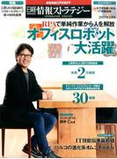 日経情報ストラテジー 2017年 05月号 [雑誌]