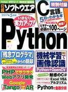 日経ソフトウエア 2017年 05月号 [雑誌]