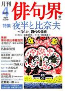 俳句界 2017年 04月号 [雑誌]