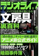 ラジオライフ 2017年 05月号 [雑誌]