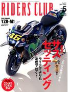RIDERS CLUB (ライダース クラブ) 2017年 05月号 [雑誌]
