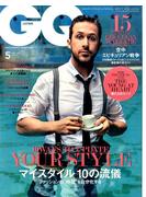 GQ JAPAN 2017年 05月号 [雑誌]