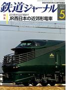 鉄道ジャーナル 2017年 05月号 [雑誌]
