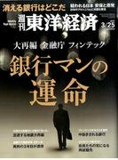 週刊 東洋経済 2017年 3/25号 [雑誌]