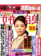 週刊 女性自身 2017年 4/4号 [雑誌]