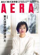 AERA (アエラ) 2017年 3/27号 [雑誌]