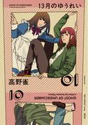 13月のゆうれい(FC) 2巻セット