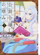 公爵令嬢の嗜み(角川コミックス・エース) 2巻セット(角川コミックス・エース)