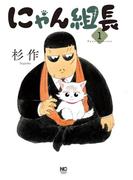 にゃん組長(1)