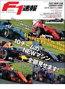 F1速報 2017 NEWマシン情報号