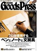 GoodsPress2017年4月号