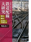 鉄道配線大研究 乗る、撮る、未来を予測する(【図説】日本の鉄道)