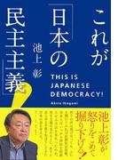 これが「日本の民主主義」!(ホーム社)