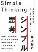 【期間限定特別価格】シンプル思考