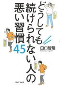 【期間限定特別価格】どうしても続けられない人の悪い習慣45
