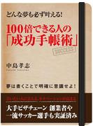 【期間限定特別価格】どんな夢も必ず叶える! 100倍できる人の「成功手帳術」