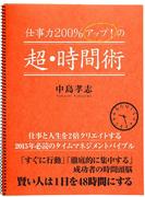 【期間限定特別価格】仕事力200%アップ! の超・時間術