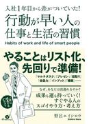【期間限定特別価格】入社1年目から差がついていた! 行動が早い人の仕事と生活の習慣