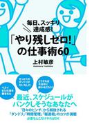 【期間限定特別価格】「やり残しゼロ!」の仕事術60