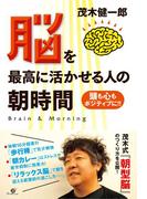 【期間限定特別価格】脳を最高に活かせる人の朝時間