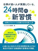 【期間限定特別価格】仕事が速い人が実践している、24時間の新習慣 ~仕事もプライベートも充実する1日の過ごし方~