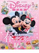 ディズニーファン 2017年4月号増刊 春のパーク大特集号(ディズニーファン)