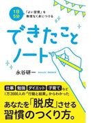 【期間限定特別価格】1日5分 「よい習慣」を無理なく身につける できたことノート