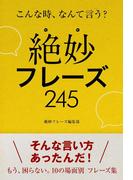 【期間限定特別価格】こんな時、なんて言う? できる大人の絶妙フレーズ245