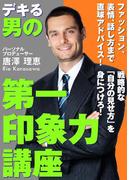 【期間限定特別価格】ビジネスマン流 デキる男の 第一印象力講座