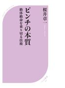 【期間限定特別価格】ピンチの本質(ベスト新書)
