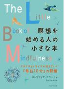 【期間限定特別価格】瞑想を始める人の小さな本