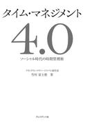 【期間限定特別価格】タイム・マネジメント4.0