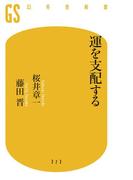 【期間限定特別価格】運を支配する(幻冬舎新書)