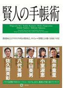 【期間限定特別価格】賢人の手帳術(幻冬舎単行本)