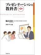 【期間限定特別価格】プレゼンテーションの教科書 第3版